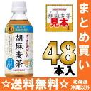 350 ml of 24 *2 Suntory sesame barley tea pet Motoiri bulk buying [food for specified health use ごまむぎ tea sesame wheat tea sesame むぎ tea トクホ]