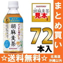 Suntory Sesame barley 350 ml pet 24 pieces x 3 Summary buy [certain health foods Sesame mugicha Goma mug tea sesame mugicha tokuho]
