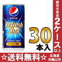 30 canned 200 ml of Suntory Pepsi refreshment shots Motoiri [pepsiEX carbonated drink cola small capacity]