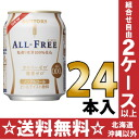 Suntory Alfred (ALL-FREE) 250 ml cans 24 pieces [non-alcoholic beer alcohol zero]
