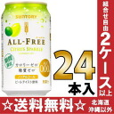 24 canned Suntory oar-free (ALL-FREE) シトラススパークル 350 ml Motoiri [non-alcohol period limitation lemons and lime]