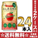 24 0.00% of canned 350 ml of Suntory のんある feeling apple nouveau tastes Motoiri [alcohol frequency calorie zero saccharide zero non-alcohol]