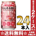 24 canned 350 ml of sparkling Motoiri [alcohol frequency 0.00% of Suntory のんある feeling peaches calorie zero saccharide zero non-alcohol]
