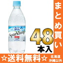 500 ml of 24 *2 natural water sparkling pet Motoiri bulk buying [carbonated water] of the Suntory Southern Alps