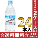 500 ml of 24 natural water sparkling pet Motoiri [carbonated water] of the Suntory Southern Alps