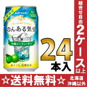 24 0.00% of canned Suntory のんある feeling Okinawa シークヮーサー 350 ml Motoiri [alcohol frequency calorie zero saccharide zero summer limitation]