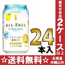 24 Suntory oar-free (ALL-FREE) citrus cool canned 350 ml Motoiri [non-alcohol period limitation grapefruit]