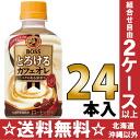 Suntory BOSS boss 280 ml of 24 cafe au lait pet Motoiri [] melting away for hot
