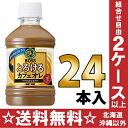 Melt the Suntory BOSS boss Café au lait 280 ml pet 24 pieces [coffee]