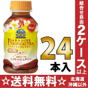 UCC paradise tropical tea HOT 280ml pet 24 pieces [hot unsweetened tea.