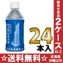 350 ml of 24 Hull casula bell pet Motoiri [nature active hydrogen water mineral water] of Hita Imperial demesne water Abe