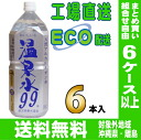99 2.0 liters of 6 maker direct shipment Kagoshima Tarumizu hot spring hot spring water pet Motoiri [mineral water]