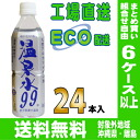 Manufacturers direct from Kagoshima Tarumi Onsen hot spring water 99 500ml pet 24 pieces [mineral]