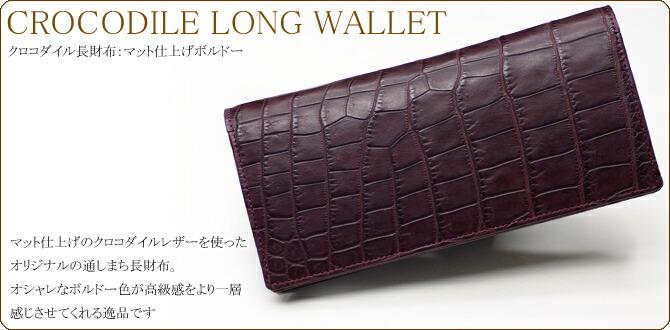 ナイルクロコ長財布