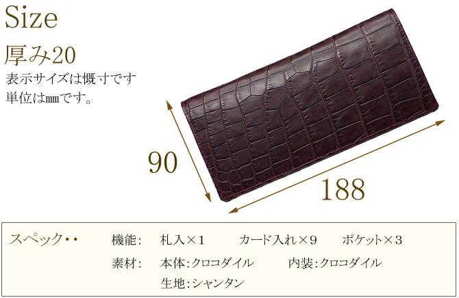クロコダイル財布:サイズ