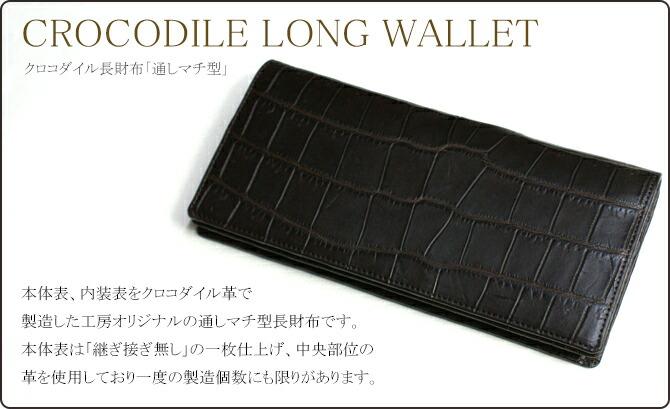 クロコ長財布