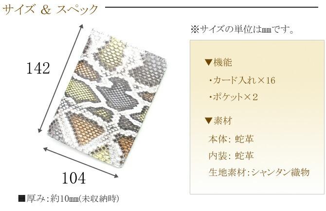 蛇革カードケース