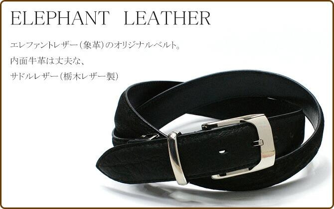 エレファントレザー(象革)ベルト
