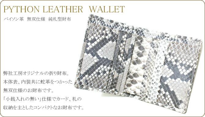 パイソン革「蛇革」財布