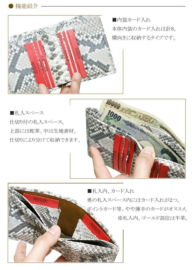 パイソン財布の機能