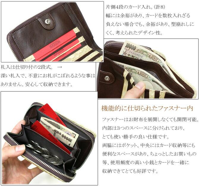 ファスナー財布の機能紹介