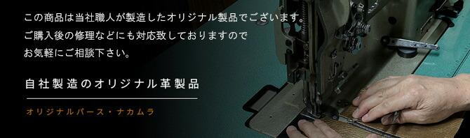 日本製自家製造の財布