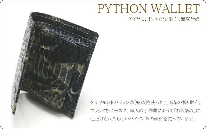 パイソン無双長財布
