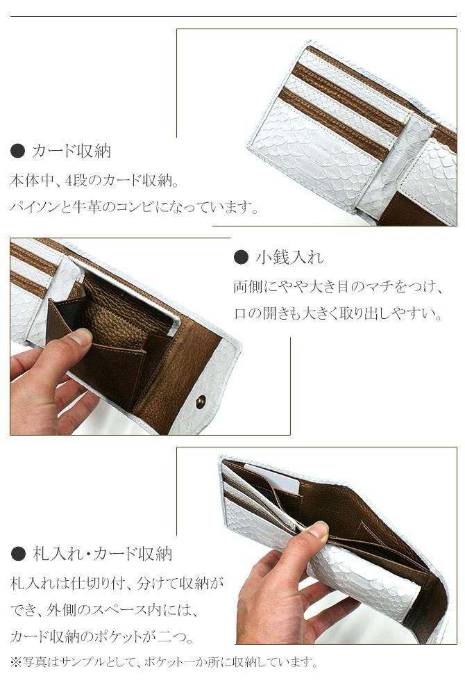パイソン革財布