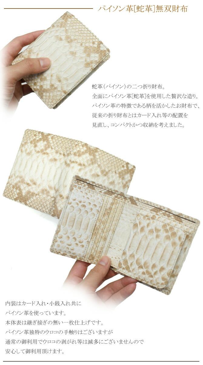 ヘビ 財布