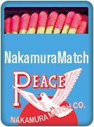 ナカムラマッチ