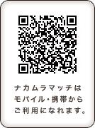 携帯バーコード