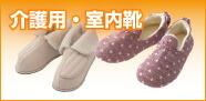 介護用・室内靴