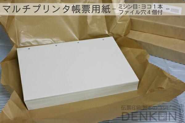 マルチプリンタ帳票用紙 500枚 2分割 ファイル穴4個付 A4サイズ【マイクロミシン目加工】