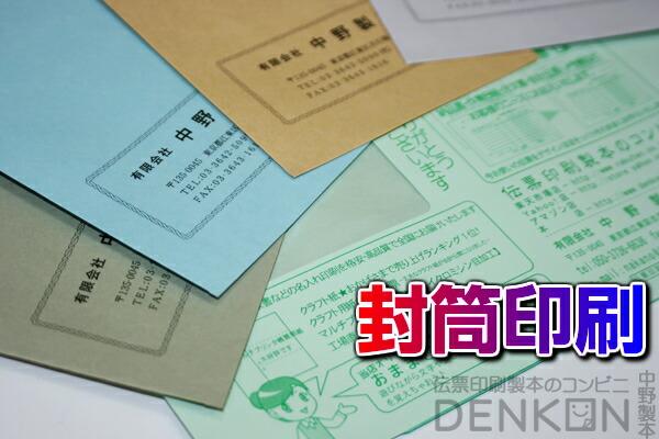 【名入れ】封筒印刷