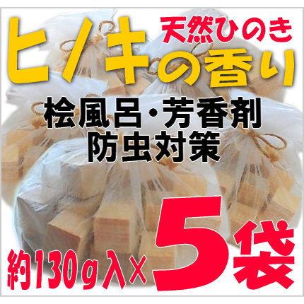 ヒノキ5袋