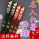 World into one name chopsticks Mai Butterfly (past / 2 pair) (Bill pulled available at / + \324) presents, gift, gifts, celebrations, mother's day, and father's day, respect for the aged day memorabilia, gift-giving, 内 祝 I, 60th birthday celebration