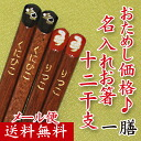 In the world of one name put chopstick (single / 1 p) (shipping / payment on delivery and non-arrival date) try
