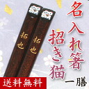 Put one name in the world Maneki Neko chopsticks (single / 1 pair) [chopsticks gift, gift, gifts, celebrations, mother's day, father's day and, respect for the aged day memorabilia, midyear, 内 祝 I, birthday, gifts