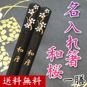 World into one name chopsticks Japanese cherry blossoms (single / 1 pair) [chopsticks gift, gift, gifts, celebrations, mother's day, and father's day, respect for the aged day memorabilia, midyear, 内 祝 I, birthday, gifts