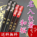 World into one name chopsticks Japanese cherry blossom (past / 2 pair) (Bill pulled available at / + \324) presents, gift, gifts, celebrations, mother's day, and father's day, respect for the aged day memorabilia, gift-giving, 内 祝 I, 60th birthday celebr