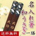 Put one name in world rabbit chopstick (single / 1 pair) [chopsticks gift, gift, gifts, celebrations, mother's day, and father's day, respect for the aged day memorabilia, midyear, 内 祝 I, birthday, gifts
