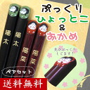 Name put puffy boobs hollowed Hyottoko & okame pair chopsticks (past / 2 pair) (Bill pulled available at / + \324) presents, gift, gifts, celebrations, mother's day, and father's day, respect for the aged day memorabilia, gift-giving, 内 祝 I, 60th bir