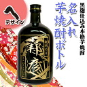 World only one name put the shochu ((f)) (720 ml) carved the name so does not disappear!, presents, gift, gifts, celebrations, mother's day, father's day midyear and sought, respect for the aged day, birthday and wedding celebrations