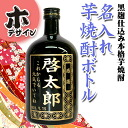 It is a wedding present a midyear gift, the year-end present on a birthday on Respect for the Aged Day in Father's Day in ♪ present gift, a present, a celebration, the Mother's Day when I do not disappear because only excellent case shochu (ホ) engraves the name on the world (720 ml)