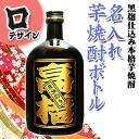 World to just one name put the shochu (RO) (720 ml)