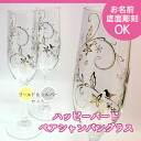 ハッピーバードペア champagne /Happy Bird celebration memorial gift, such as in!, presents, gift, gifts, celebrations, mother's day, father's day, respect for the aged day memorabilia, midyear, 内 祝 I, birthday, gifts