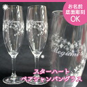 スターハートシャンパンペア glass (bubbling with (can you name engraving) presents, gift, gifts, celebrations, mother's day, father's day, respect for the aged day, memorabilia, midyear, 内 祝 I, birthday, gifts