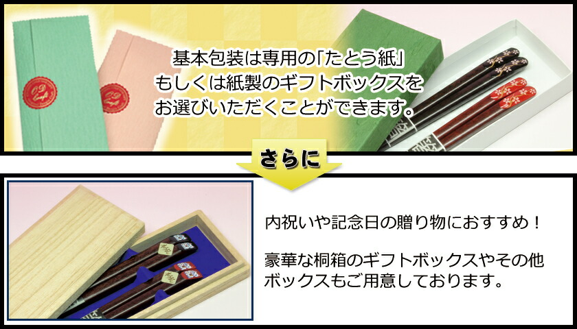 化粧箱は、紙製ギフトボックスと「たとう紙」をご用意。また、桐箱もご用意しております。