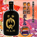 In the world only one name into shochu ((d)) (720 ml) carved the name so does not disappear!