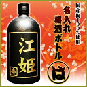 The world is only one name put the plum wine (a) (720 ml)